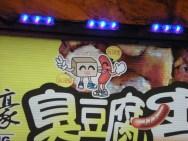 This tofu (I assume) and sausage dancing together amused me